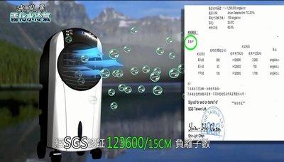 三代勳風冰風暴 移動式霧化水冷氣 霧化扇 HF-A910CM負離子水氧機 冷風噴霧獨立開關 附遙控器 水冷循環扇 霧化機