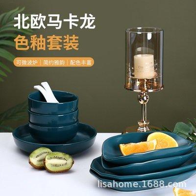 有一間店-創意馬卡龍陶瓷餐具純色 家用菜碗菜盤魚盤水果盤 現代簡約盤子(規格不同 價格不同)