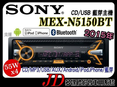 【JD 新北 桃園】SONY MEX-N5150BT CD/USB/SD/AUX/IPhone/Android/藍芽主機