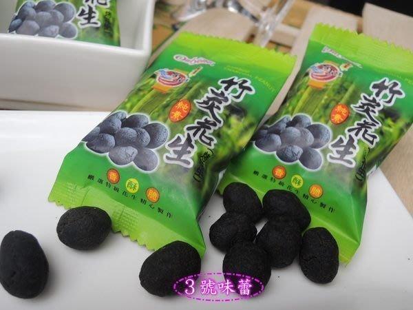 3號味蕾 量販網~【單包裝】海龍王竹炭花生3000公克量販價...(純素)..茗茶..另有多款堅果