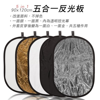 三重☆大人氣☆ 90X120CM  橢圓形 五合一 反光板 (白,金,銀,黑,柔光) 附收納袋