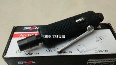 【汽機車工具專家】SPOON 氣動刻磨機 汽動研磨機 汽動工具 SP-144