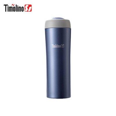 Timolino 隨身杯250ml (不鏽鋼保溫杯) 寶格藍【奶油獅專賣店】