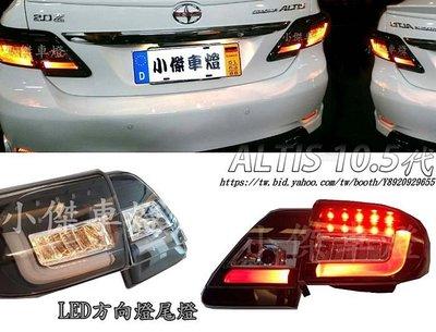 》傑暘國際車身部品《 全新ALTIS 10.5代 altis  11 12年 光柱 光條 + LED 方向燈 尾燈