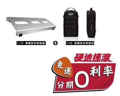 【硬地搖滾】限量超值組合價!MONO M80 LITE 便攜型效果器盤 銀色 + TICK 便攜型效果器袋