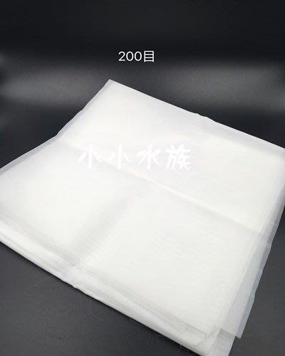 【亮亮水族】濾豐年蝦/微生物/食品/油漆專用濾網篩網(100*100CM/張)200目~售100元