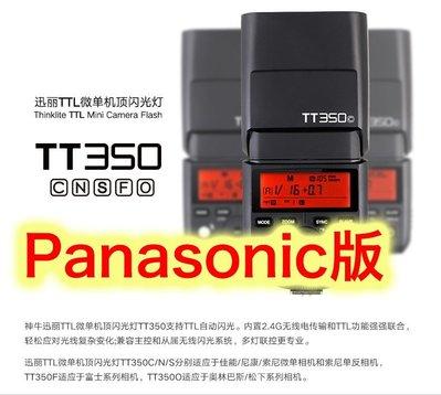 ~阿翔小舖~ 免運費附柔光罩 公司貨 神牛TT350O Panasonic M43閃燈 GODOX TT350閃光燈