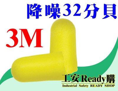 原廠公司貨 EAR 3M-312-1221 降噪32分貝 黃色子彈型泡棉耳塞 30付