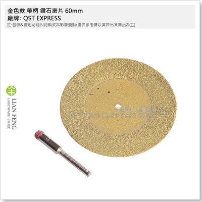 【工具屋】*含稅* 金色款 帶柄 鑽石磨片 60mm 金剛石切片 3mm柄 研磨 專用磨棒 刻磨機 磨切片 鑽石切片
