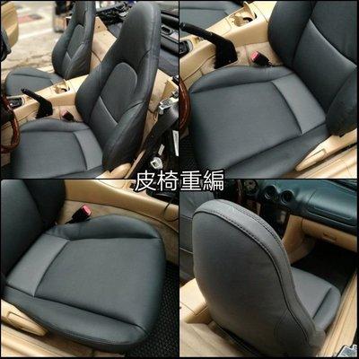 馬自達 馬三 mx5 e30 皮椅重編 皮椅套 皮椅修補 局部換皮