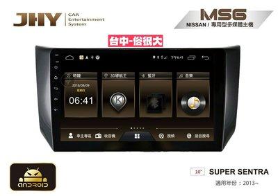 俗很大~JHY-MS系列日產 NISSAN/10吋/2013~ SUPER SENTRA 專用安卓機/主機可分享熱點