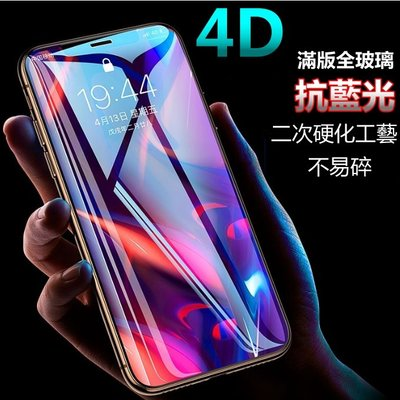 4D 防藍光 頂級強化 滿版 玻璃貼 保護貼 iphone xs x iphonexs ixs 保護視力 防摔膜 防爆膜