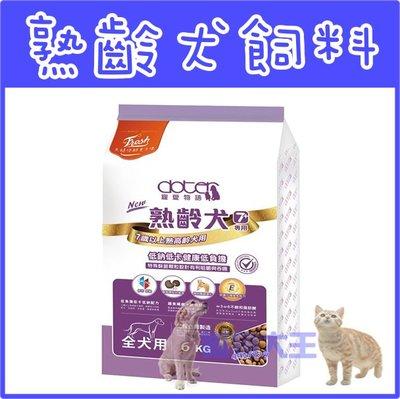 **貓狗大王**寵愛物語 doter 熟齡犬飼料----1.5公斤