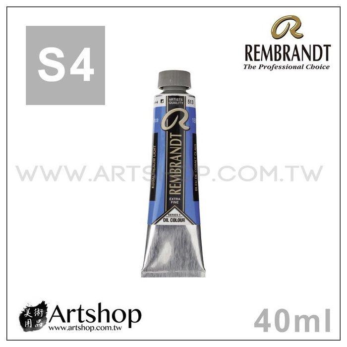 【Artshop美術用品】荷蘭 REMBRANDT 林布蘭 專家級油畫顏料 40ml「S4級 單色販售」