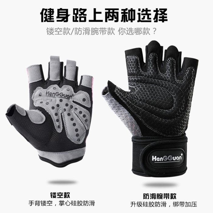 恒冠運動健身手套防滑耐磨男女半指手套啞鈴器械舉重加長護腕裝備