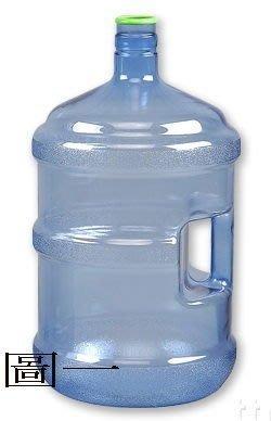 桶裝水PC桶,5加崙,20公升,盛水桶,裝水桶,桶裝水桶