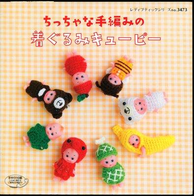 紅蘿蔔工作坊/編織~ちっちゃな手編みの着ぐるみキューピー(日文書)8L