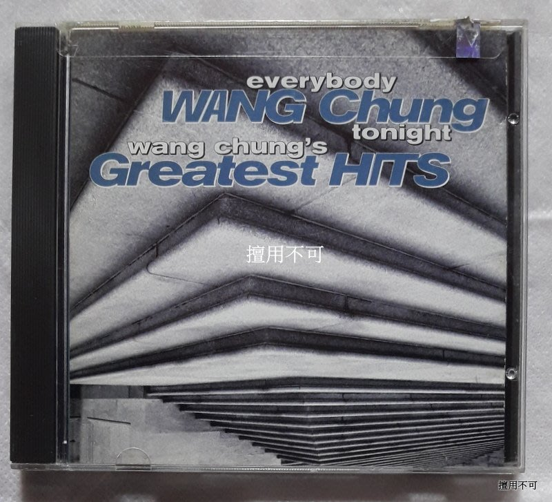 Wang chung 王鍾樂團 wang chung′s greatest hits 美版超級名曲精選輯