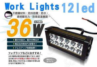 ◇光速LED精品◇ 36W 12LED...