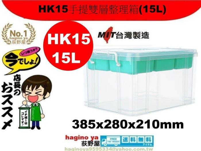 6入以上/免運/荻野屋/HK15手提雙層整理箱15L/收納箱/工具收納/掀蓋整理箱/雙層整理箱/HK-15/聯府/直購價