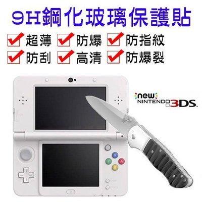 3DS72 NEW 3DS 專用 鋼化玻璃保護貼 上屏鋼貼 下屏貼膜 9H硬度 0.26mm 2.5D弧面 簡易DIY