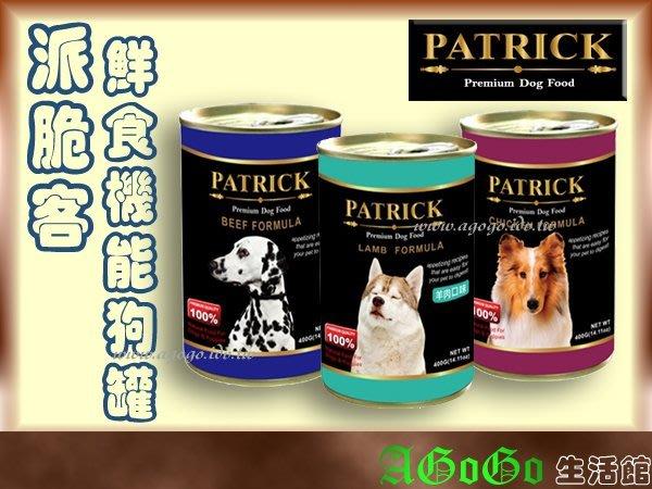 ☆AGOGO☆Patrick派脆客鮮食機能性狗罐400g
