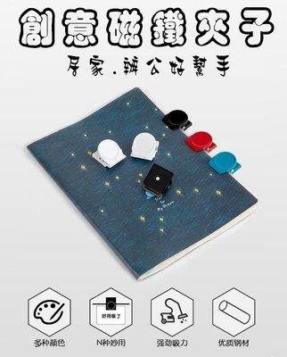 【喬尚拍賣】創意磁鐵夾子((8顆裝))白板磁鐵夾 冰箱磁鐵夾 菜單磁鐵夾