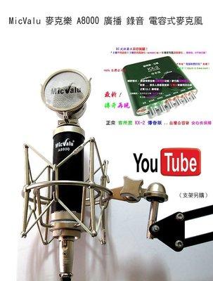 第13號套餐之5:KX-2 +MicValu A8000+ 48V幻象電源+NB35支架+卡農線x2送166種音效補件