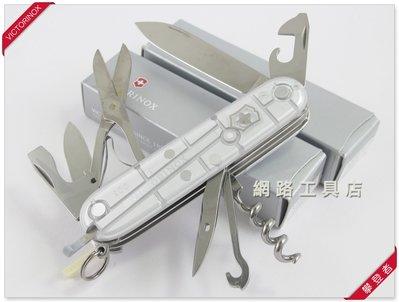 網路工具店『VICTORINOX維氏 14用瑞士軍刀Climber攀登者-透明銀』(型號 1.3703.T7) #2 新北市