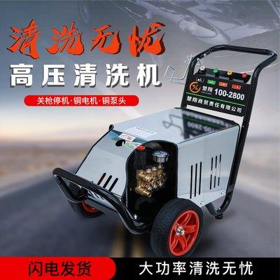 工具楚翔超高壓商用220V清洗機工業大功率自動水泵水槍強力家用洗車機洗車工具
