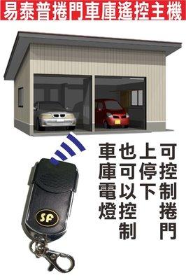 遙控器達人易泰普捲門車庫遙控主機 滾碼防水發射器 可裝車庫電燈 可免下車切電燈 遙控電燈同一顆門控器 鐵捲門遙控器