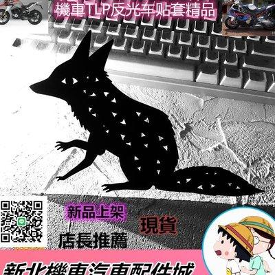 TLP镂空车贴 狐狸灵狐千眼狼鬼怪邪神动物克苏鲁神话图腾哥特贴纸