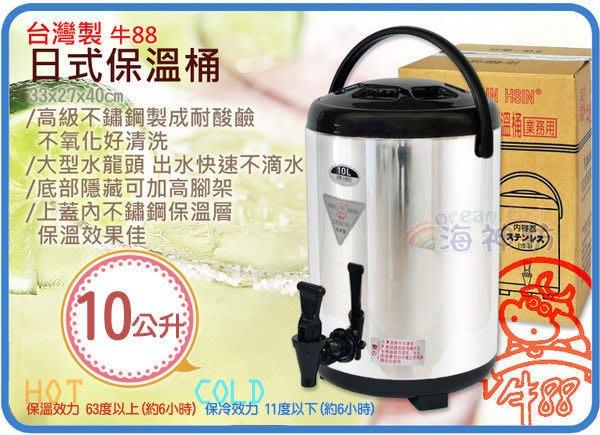 =海神坊=台灣製 牛88 日式茶桶 營業用冷熱保溫桶 保冰桶 飲料桶 #304內膽 隱藏式腳架 10L 6入5000免運