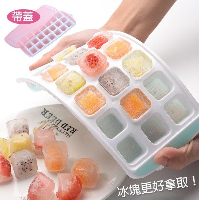 ✿MERCI SHOP✿現貨 按壓式帶蓋矽膠冰塊好拿冰塊盒 冰盒 製冰盒 矽膠冰塊盒 帶蓋冰塊盒 帶蓋冰盒 帶蓋製冰盒
