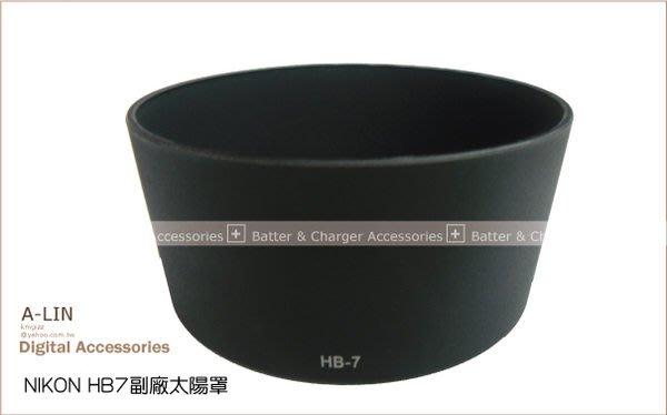 《阿玲》可超取  Nikon AF ED 80-200mmD 小黑三鏡頭專用HB-7太陽罩遮光罩HB7