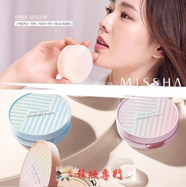 【韓妝專門】MISSHA TENSION PACT水光肌網狀氣墊粉餅 4款選 $520【預購】NEW