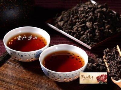 【老杜普洱】2005年  高檔芽頭  珍珠老茶頭  150公克
