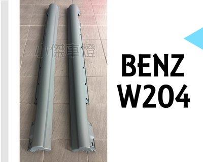 小傑車燈精品--全新 空力套件 BENZ W204 C200 C280 C300 C350 改C63 AMG樣式 側裙