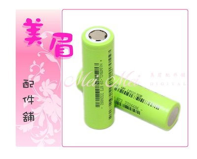 美眉配件 18650 充電電池 鋰離子電池 2900mAh 高容量電池 平頭 手電筒 電扇 露營燈 頭燈 工作燈