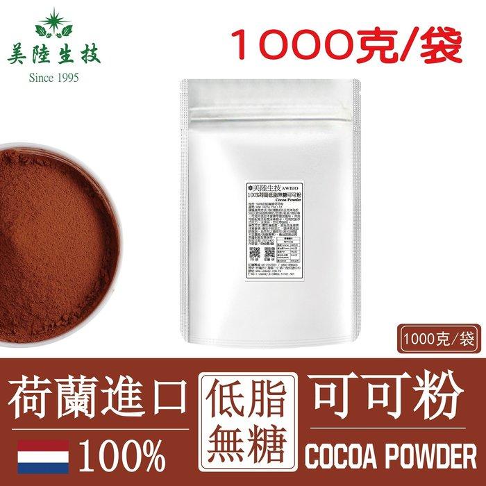 【美陸生技】100%荷蘭微卡低脂無糖可可粉(可供烘焙做蛋糕)【1000公克/包(家庭號)】AWBIO