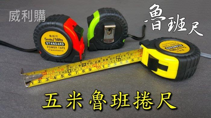 【喬尚拍賣】五米捲尺 魯班尺 台尺 加寬2.5cm尺面 防摔膠框