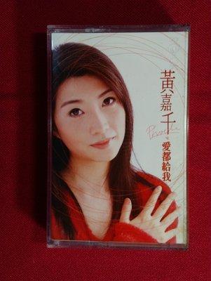 錄音帶 /卡帶/ B / 黃嘉千 / 愛都給我 / 沒想到 / 我和你和我們之間的祕密 / 非CD非黑膠