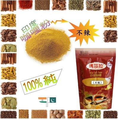 100%純 CURRY POWDER 印度咖哩粉 [不辣150g]  (歡迎批發)