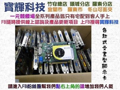 {寶輝科技@超殺特賣}(各款式GeForce 8系列顯示卡/PCI-E 16X/各款式隨機出貨/只要99元)