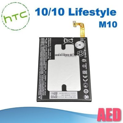 ⏪ AED ⏩ HTC 10 / 10 Lifestyle 電池 全新品 手機電池 手機維修 保養
