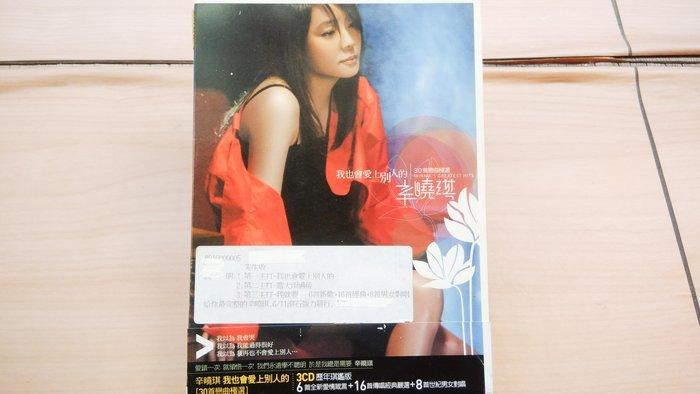 ## 馨香小屋--辛曉琪 / 我也會愛上別人的 30首戀曲極選 (3CD)