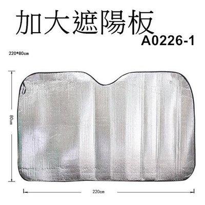 BENZ 加大前擋遮陽板 GLK GLS GLA GLB C300 A250 C250 E200 A0226-1
