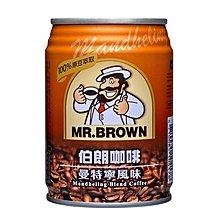 伯朗咖啡  曼特寧風味咖啡 1箱240mlX24罐 特價430元 每瓶平均單價17.91元