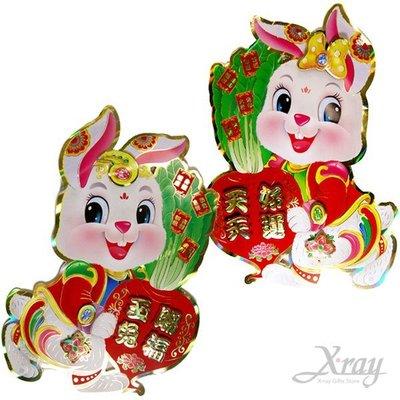 節慶王【Z140027】對兔立體壁貼,春節/過年佈置/門聯/春聯/紙製品