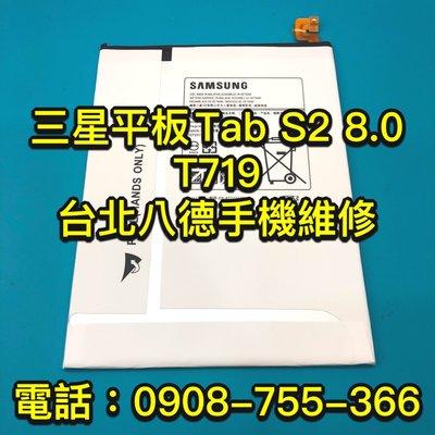 台北【八德手機維修】三星平板電池TabS 2 8.0 T710 T713 T719 電池 平板維修 原廠電池規格